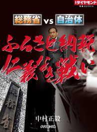 紀伊國屋書店BookWebで買える「ふるさと納税 仁義なき戦い」の画像です。価格は108円になります。