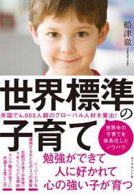 世界標準の子育て Kinoppy電子書籍ランキング