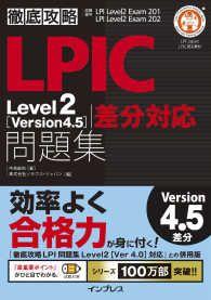 lpic level2の画像