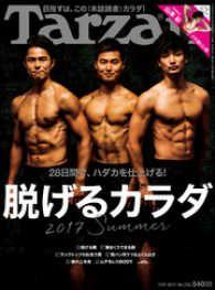 Tarzan (ターザン) 2017年 7月27日号 No.722 ― [脱げるカラダ] Kinoppy電子書籍ランキング