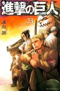 進撃の巨人 attack on titan ― 23巻 Kinoppy電子書籍ランキング