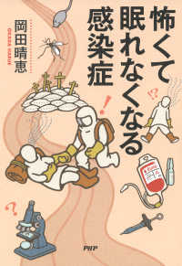 怖くて眠れなくなる感染症 Kinoppy電子書籍ランキング