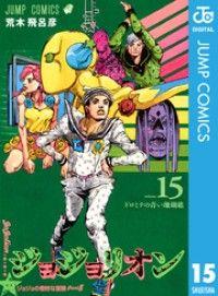 ジョジョの奇妙な冒険 第8部 モノクロ版 15 Kinoppy電子書籍ランキング
