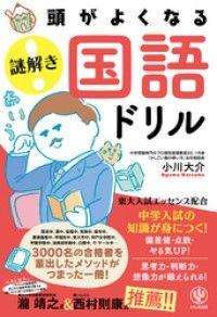 頭がよくなる 謎解き 国語ドリル Kinoppy電子書籍ランキング