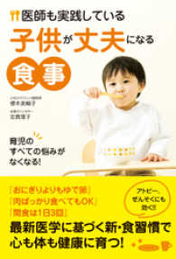医師も実践している子供が丈夫になる食事 Kinoppy電子書籍ランキング