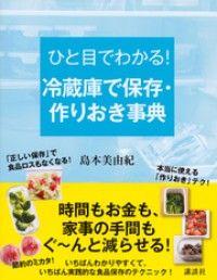 ひと目でわかる! 冷蔵庫で保存・作りおき事典 Kinoppy電子書籍ランキング