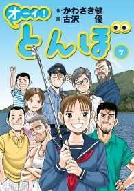 オーイ! とんぼ 第7巻 Kinoppy電子書籍ランキング