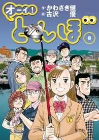 オーイ! とんぼ 第8巻 Kinoppy電子書籍ランキング