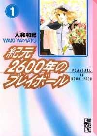 紀元2600年のプレイボール ― 1巻/大和和紀 Kinoppy無料コミック電子書籍