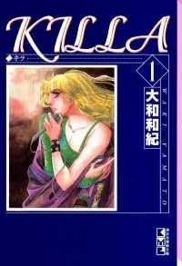 KILLA ― 1巻/大和和紀 Kinoppy無料コミック電子書籍
