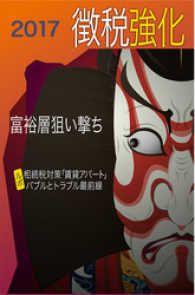 紀伊國屋書店BookWebで買える「徴税強化2017」の画像です。価格は216円になります。
