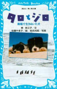 タロとジロ 南極で生きぬいた犬 Kinoppy電子書籍ランキング