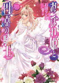 おこぼれ姫と円卓の騎士 17 新王の婚姻 Kinoppy電子書籍ランキング