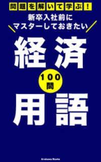 紀伊國屋書店BookWebで買える「新卒入社前にマスターしておきたい「経済用語」100問」の画像です。価格は108円になります。
