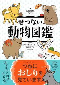 せつない動物図鑑 Kinoppy電子書籍ランキング