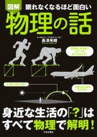 眠れなくなるほど面白い 図解 物理の話 ― 本編 Kinoppy電子書籍ランキング
