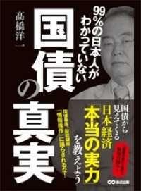 99%の日本人がわかっていない国債の真実 ― ―――国債から見えてくる日本経済「本当の実力」 Kinoppy電子書籍ランキング