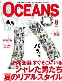OCEANS ― 2017年9月号 Kinoppy電子書籍ランキング
