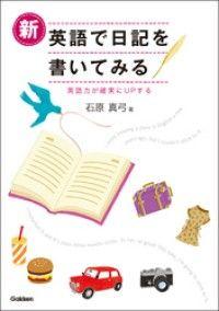 新・英語で日記を書いてみる 英語力が確実にUPする Kinoppy電子書籍ランキング