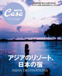 Casa BRUTUS特別編集 アジアのリゾート、日本の宿 Kinoppy電子書籍ランキング