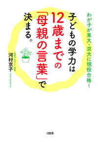 わが子が東大・京大に現役合格! 子どもの学力は12歳までの「母親の言葉」で決まる。 ― (大和出版) Kinoppy電子書籍ランキング