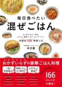 毎日食べたい 混ぜごはん Kinoppy電子書籍ランキング