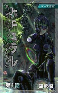ナチュラル『オーズ連載』 ― 1話 黒い亡霊/空吹啓 Kinoppy無料コミック電子書籍
