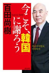 今こそ、韓国に謝ろう Kinoppy電子書籍ランキング
