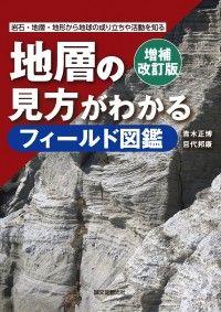増補改訂版 地層の見方がわかるフィールド図鑑 ― 岩石・地層・地形から地球の成り立ちや活動を知る Kinoppy電子書籍ランキング