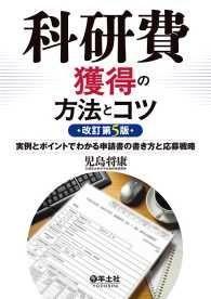 科研費獲得の方法とコツ 改訂第5版 ― 実例とポイントでわかる申請書の書き方と応募戦略 Kinoppy電子書籍ランキング