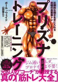 プリズナー・トレーニング 圧倒的な強さを手に入れる究極の自重筋トレ Kinoppy電子書籍ランキング