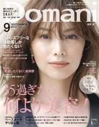 Domani ― 2017年9月号 Kinoppy電子書籍ランキング