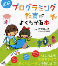 図解 プログラミング教育がよくわかる本 Kinoppy電子書籍ランキング