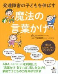 発達障害の子どもを伸ばす魔法の言葉かけ Kinoppy電子書籍ランキング