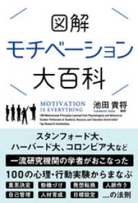 図解 モチベーション大百科 Kinoppy電子書籍ランキング