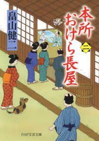 本所おけら長屋(二)/ Kinoppy電子書籍