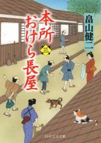 本所おけら長屋(三)/ Kinoppy電子書籍