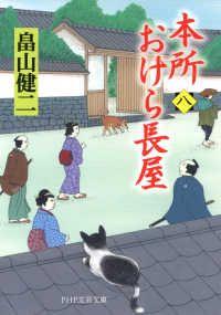 本所おけら長屋(八)/ Kinoppy電子書籍