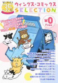 【無料】ウィングス35周年記念 ウィングス・コミックスSELECTION/荒川弘,池田乾,小鬼36℃,ヤマダコト,ちあい Kinoppy無料コミック電子書籍