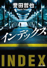 インデックス Kinoppy電子書籍ランキング