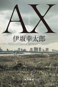 AX アックス Kinoppy電子書籍ランキング