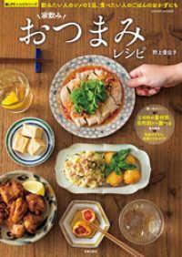 家飲みおつまみレシピ Kinoppy電子書籍ランキング