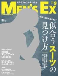 MEN'S EX ― 2017年9月号 Kinoppy電子書籍ランキング