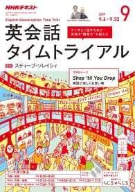 NHKラジオ 英会話タイムトライアル ― 2017年9月号 Kinoppy電子書籍ランキング