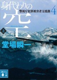 身代わりの空(上) 警視庁犯罪被害者支援課4 Kinoppy電子書籍ランキング