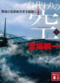 身代わりの空(下) 警視庁犯罪被害者支援課4 Kinoppy電子書籍ランキング