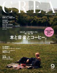 CREA 電子版  2017年9月号 Kinoppy電子書籍ランキング