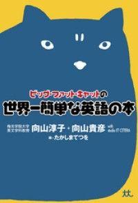 タブレット版 ビッグ・ファット・キャットの世界一簡単な英語の本 Kinoppy電子書籍ランキング