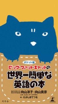 ポケット版 ビッグ・ファット・キャットの世界一簡単な英語の本 Kinoppy電子書籍ランキング