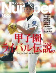Number(ナンバー) 933号 電子版 Kinoppy電子書籍ランキング